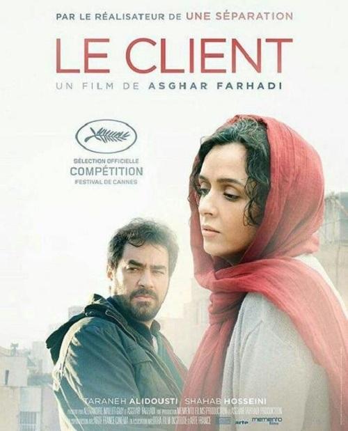 پوستر فرانسوی فیلم اصغر فرهادی