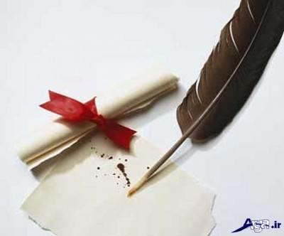 نامه های عاشقانه و رمانتیک