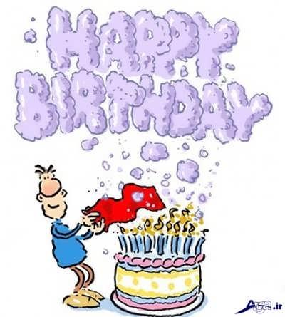 پیام تبریک تولد خنده دار و سرکاری