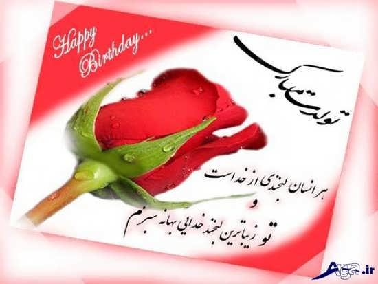 عکس تولدت مبارک با گل