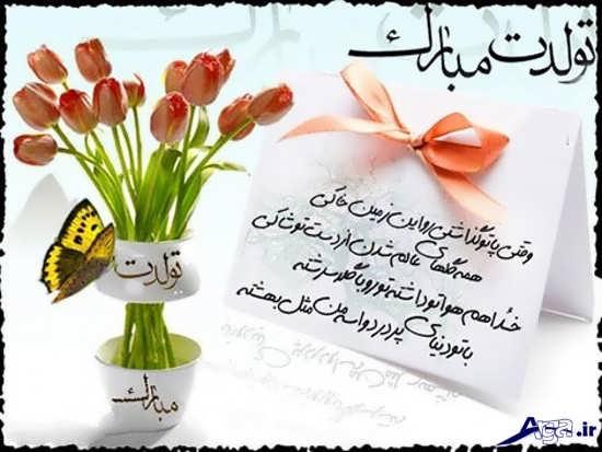متن تبریک تولد روی کارت هدیه عکس های تولدت مبارک عاشقانه و رمانتیک برای همسر و دوست