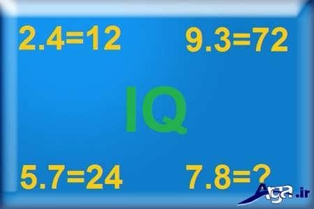 تست هوش ریاضی
