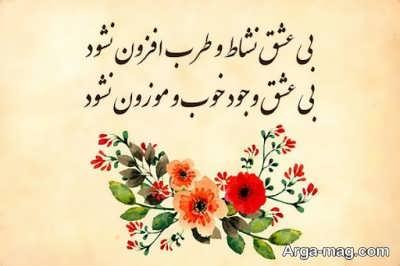 شعرهای عاشقانه مولانا