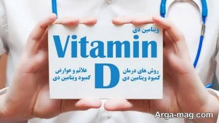 روش های پیشگیری از کمبود ویتامین D