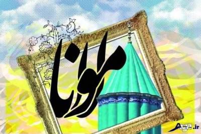 اشعار عاشقانه و دلنشین مولانا
