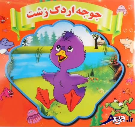رمان جوجه اردک زشت