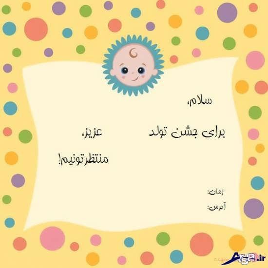 کارت دعوت ساده برای تولد