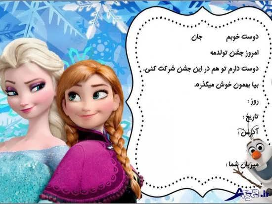کارت های دعوت تولد دخترانه