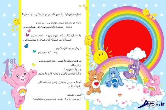 متن کارت تولد کودکان
