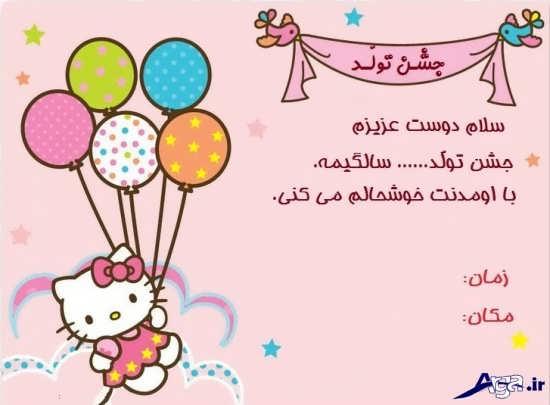 کارت دعوت کیتی برای تولد