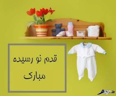 تبریک قدم نو رسیده و تولد نوزاد