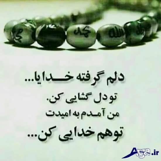 عکس نوشته خدا با جملات زیبا