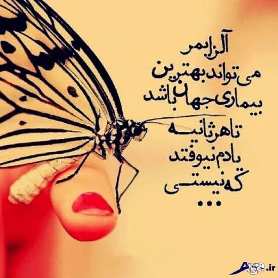 عکس نوشته پر معنی زیبا