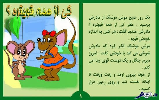 قصه تصویری کودکانه