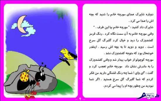 قصه کودکانه جالب و زیبا