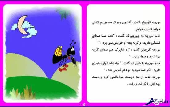 قصه کودکانه تصویری