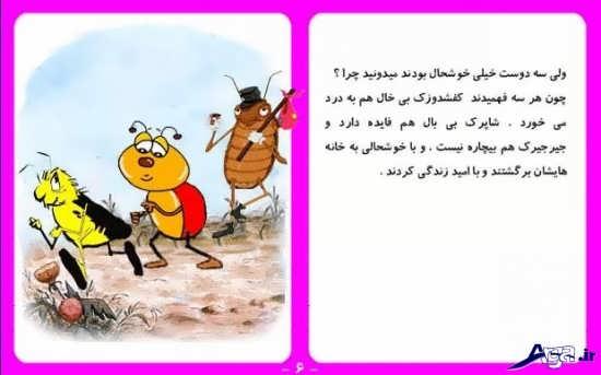 قصه های زیبا برای بچه ها