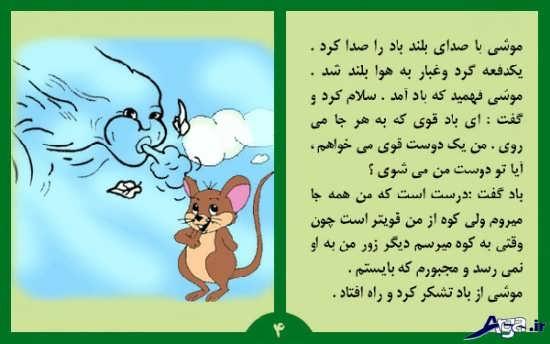داستان کودکانه تصویری