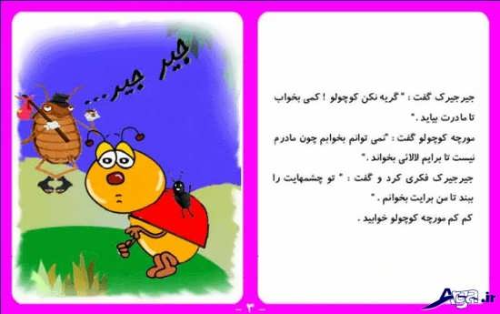 داستان تصویری برای کودکان