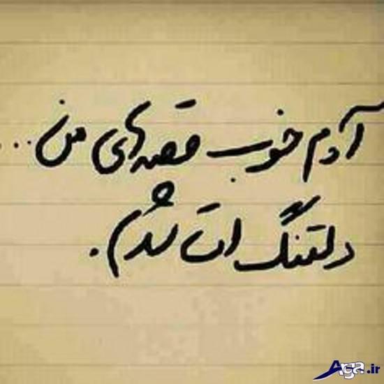 عکس نوشته دلتنگی