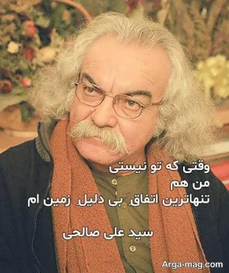 زیباترین اشعار سید علی صالحی