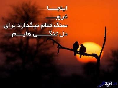 شعر دلتنگی عاشقانه