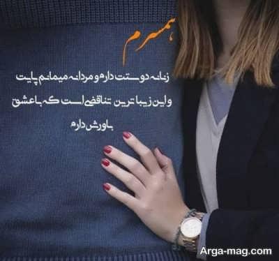 پیام عاشقانه برای همسر