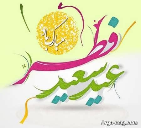 انواع اس ام اس عید فطر