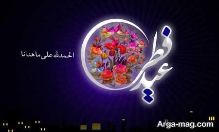 پیام تبریک عید فطر جدید