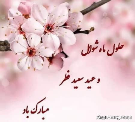 پیام تبریک عید فطر جالب