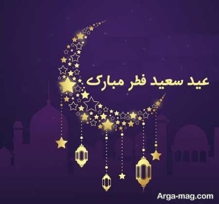 پیام تبریک عید فطر دلنشین