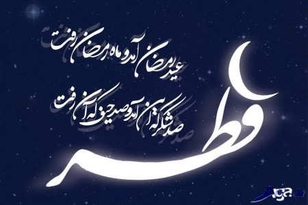 پیامک عید فطر