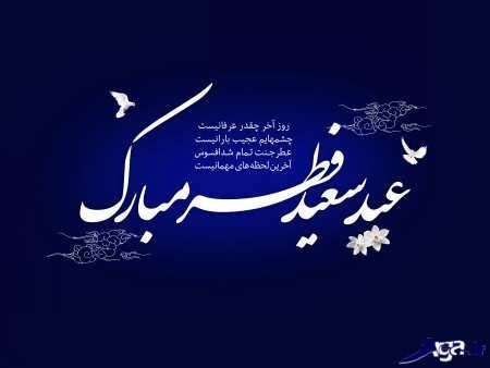 اس ام اس های عید فطر