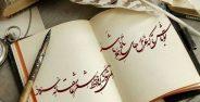 اشعار سید علی صالحی