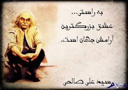 اشعار کوتاه سید علی صالحی