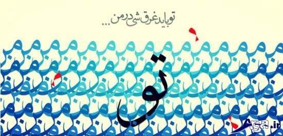 عکس نوشته دار زیبا