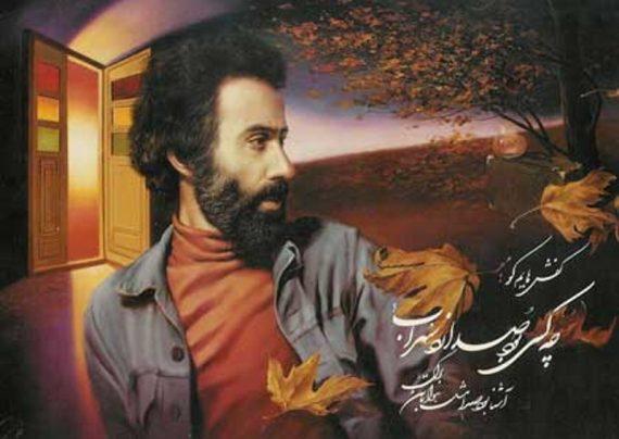 اشعار سهراب سپهری