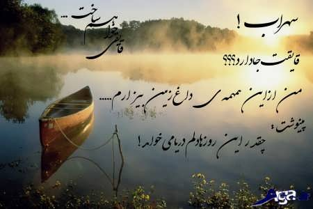اشعار زیبای سهراب سپهری