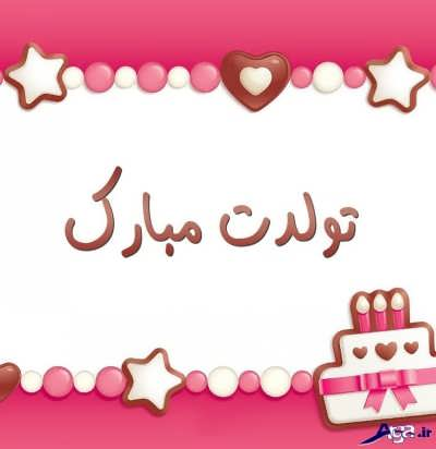 تبریک تولد به دوست و رفیق