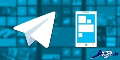 رفه هک و آگاهی از وضعیت هک تلگرام