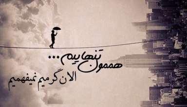 عکس نوشته های فاز سنگین