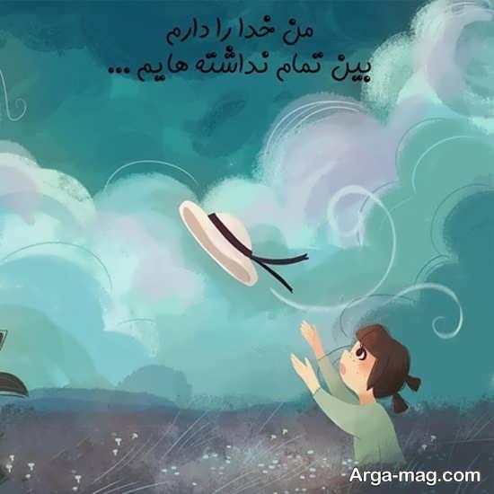 تصویر نوشته های انگیزشی ایده آل و خاص