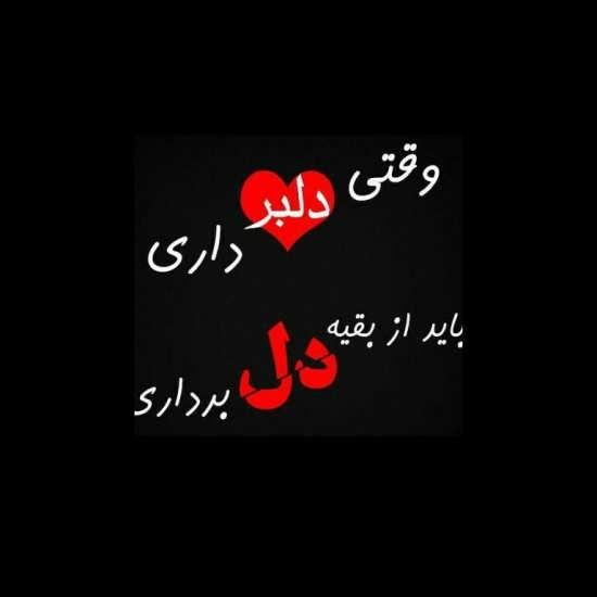 عکس نوشته تیکه دار پروفایل
