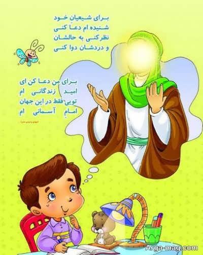 شعرهای قشنگ درباره امام زمان (عج)