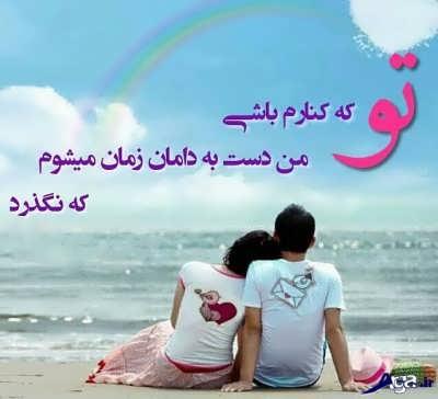 متن عاشقانه و رمانتیک برای شوهر