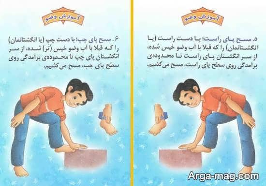 آموزش مرحله به مرحله نماز و وضو