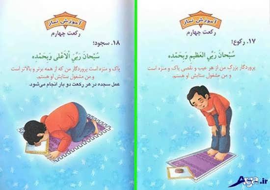 آموزش نماز با عکس های کودکانه