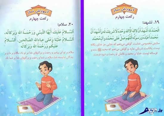 آموزش تصاویری مراحل نماز