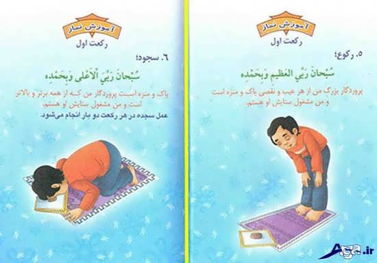 آموزش کامل نماز به کودکان