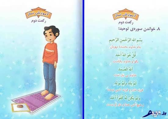 مراحل خواندن نماز